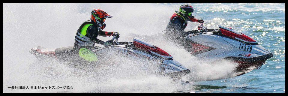 2020年の国内レーススケジュール 日本ジェットスポーツ協会より ジェットスキー(水上バイク)