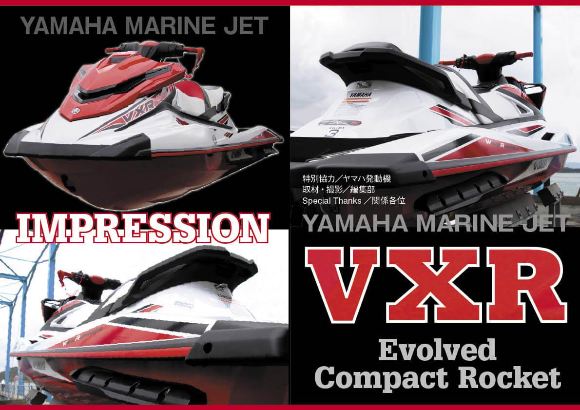 ヤマハ「VXR」ってどんなマリンジェット? ジェットスキー(水上バイク)
