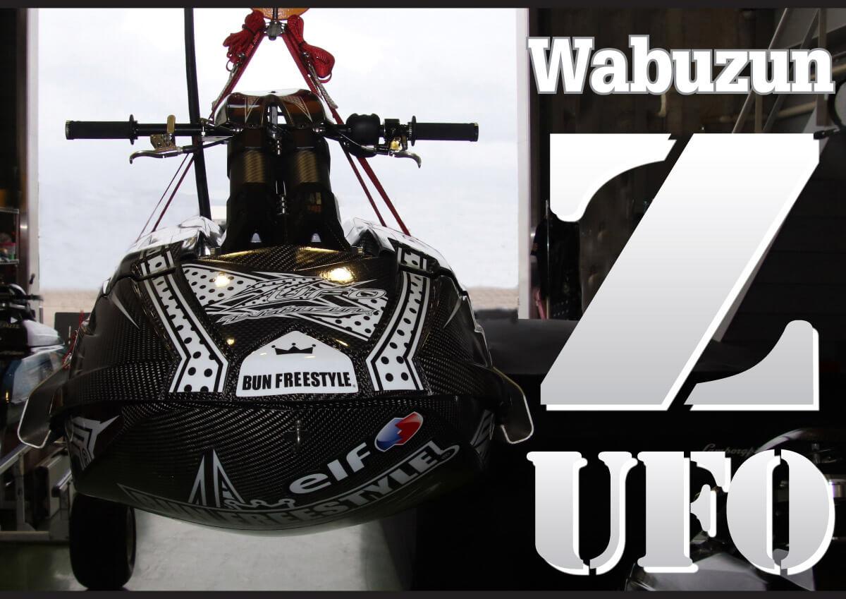 「Wabuzun Z UFO(ワブズン ゼット ユーフォー)」世界最高峰のフリースタイルマシン誕生 ジェットスキー(水上バイク)