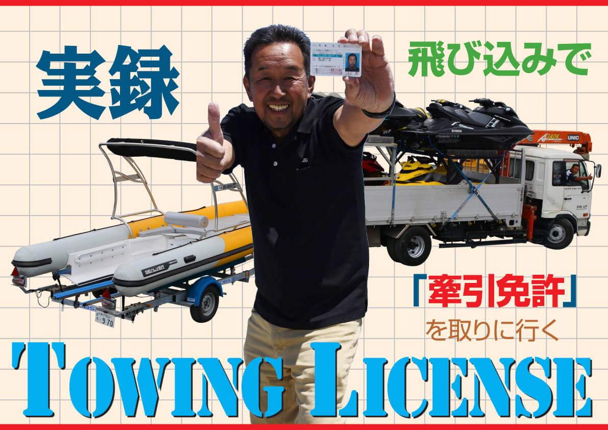 実録 飛び込みで「牽引免許」を取りに行く ジェットスキー(水上バイク)