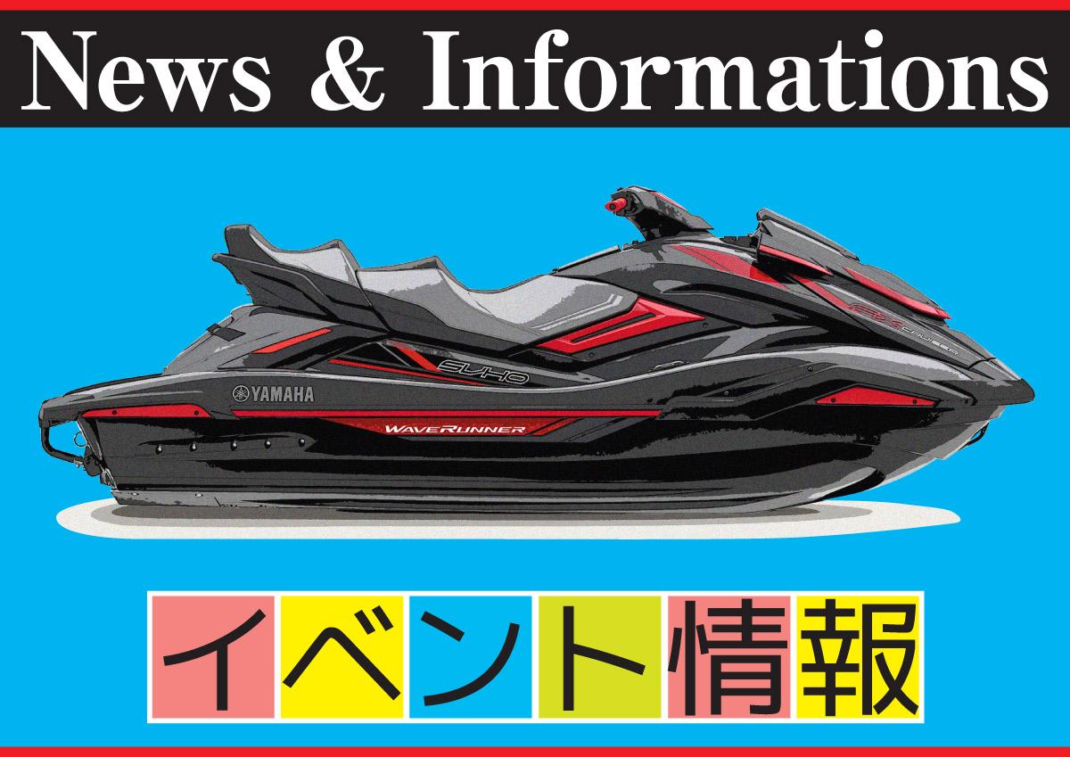 【レーススケジュール】「aquabike Japan Championship」最終戦スケジュール