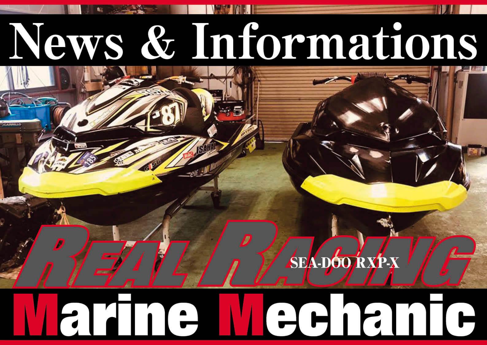 世界的レーシングマシンビルダー マリンメカニック「RXP用 レーシングフード、マイナーチェンジ」発表 ジェットスキー(水上バイク)