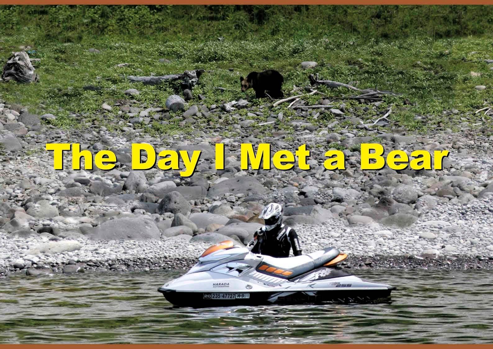 ヒグマと出会った夏。ジェットスキーでクマと遭遇したら、どうすれば良いの?(水上バイク)