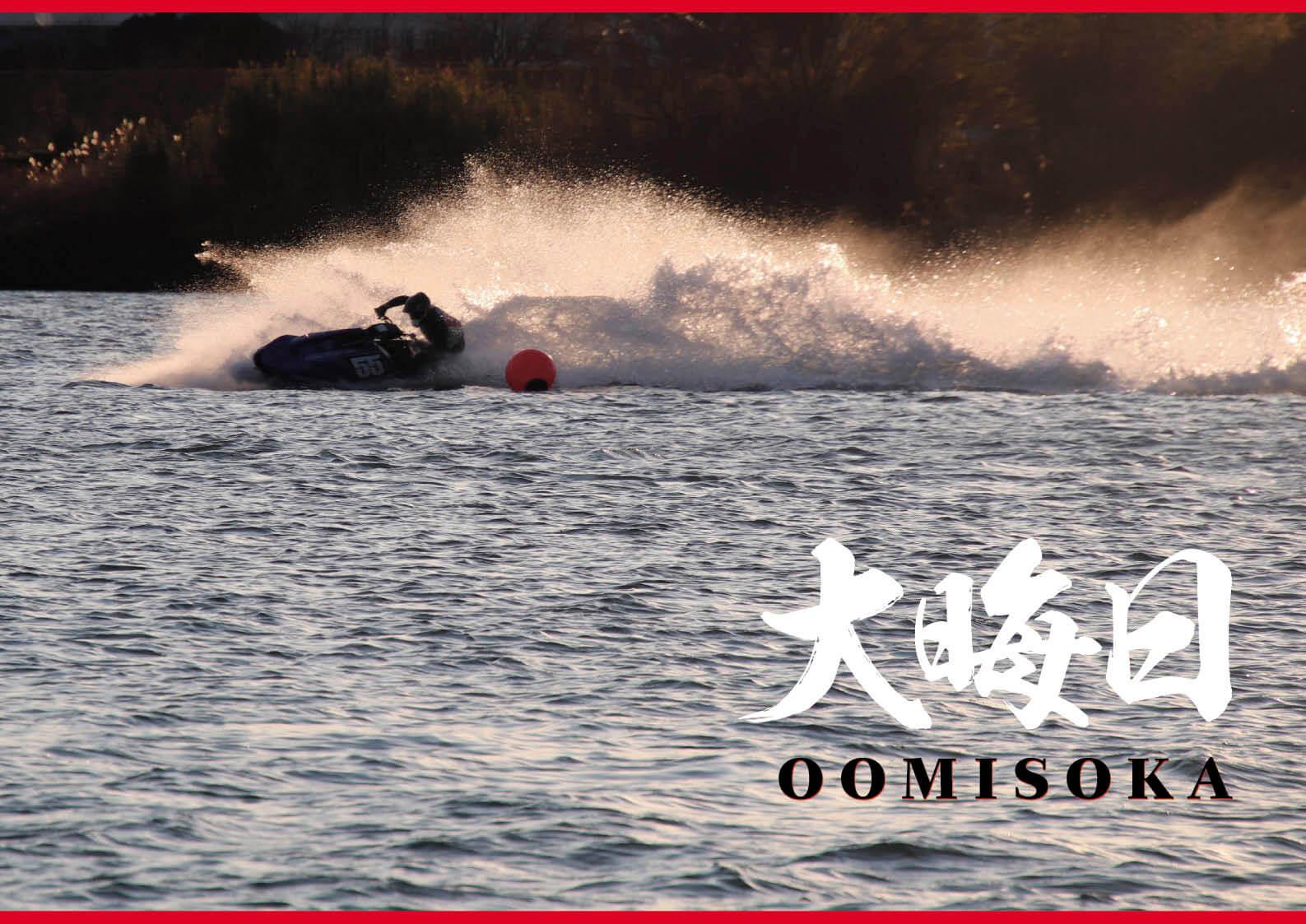 2020年の大晦日 1年の締めはジェットスキーにあり 【コラム】ジェットスキー(水上バイク)
