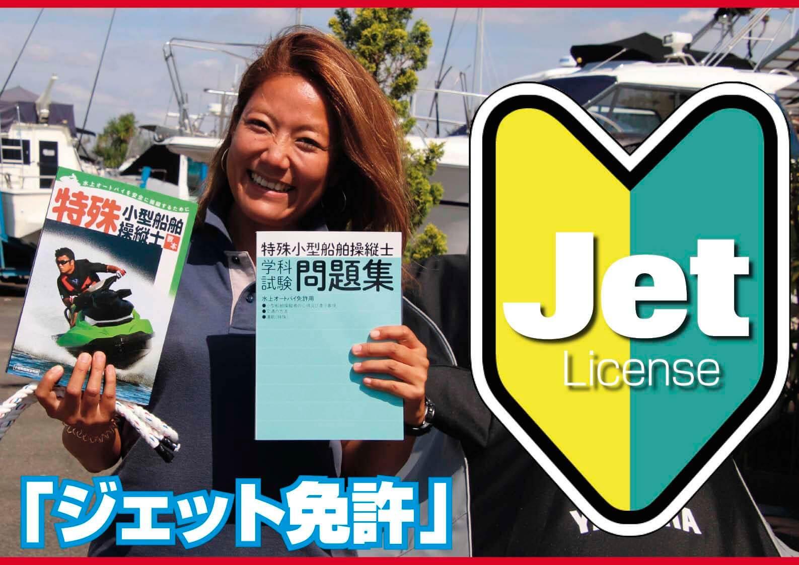 特殊小型船舶免許(水上バイク専用免許)取得作戦 Maris Girl(マリスガール)が免許を取るまで 【動画付き】 ジェットスキー(水上バイク)