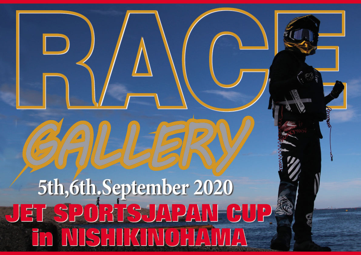 2020 JET SPORTS JAPAN CUP in NISHIKINOHAMA レースギャラリー  水上バイク(ジェットスキー)