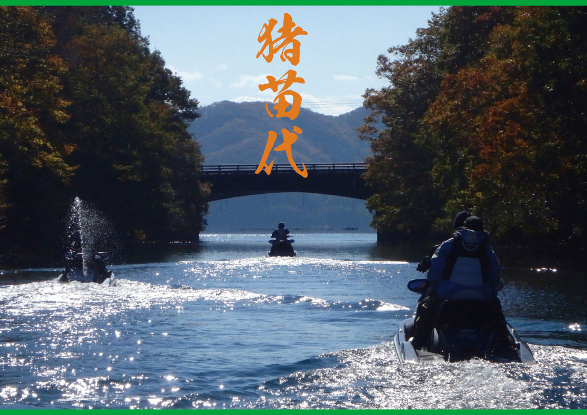 GO To トラベルで行く「猪苗代ツーリング」 秋の紅葉を湖の上から見に行こう! ジェットスキー(水上バイク)