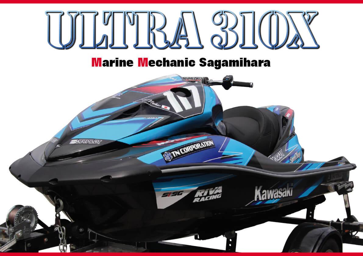 サクセス スピード&グラフィックスの「Kawasaki ULTRA 310X」がカッコいい! ジェットスキー(水上バイク)