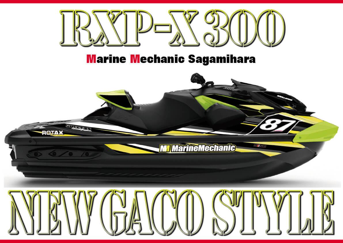 SEA-DOO(シードゥ) 2021年モデル「RXP-X 300」 マリンメカニック相模原オリジナルグラフィック  ニュー「GACO(ガーコ)」発表 ジェットスキー(水上バイク)