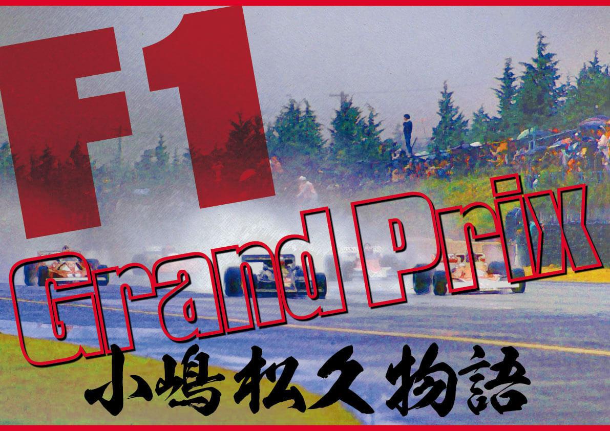 2021年度 世界で戦う日本代表「4名」が決定!「Pro SPORTS GP クラス」 「JJSF 全日本選手権大会」 水上バイク(ジェットスキー