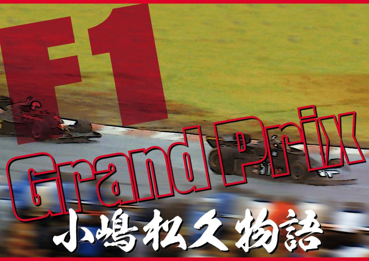 国産初のF1「KE007」が富士スピードウェイを走った日 コジマエンジニアリング・小嶋松久氏が語る Vol.3「F1で戦うのに必要なこと」 ジェットスキー(水上バイク)