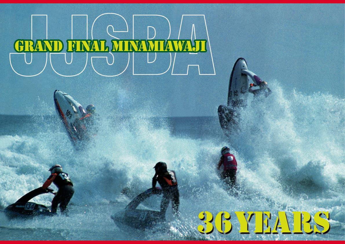カワサキのワンメイクレース「JJSBA THE LAST CHAMPIONSHIP」 ラストレース・Grand-FINAL 南あわじ大会の結果  ジェットスキー(水上バイク)
