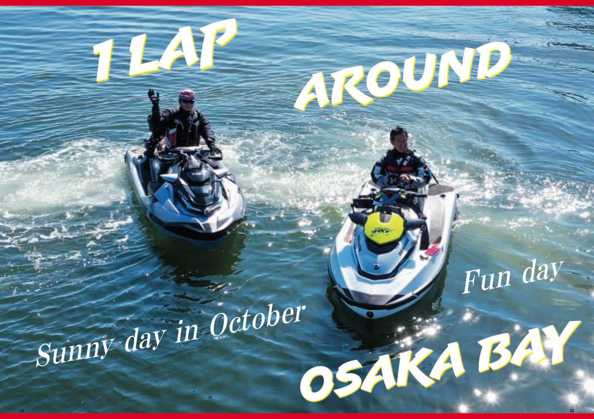 【特別編集動画】2分で見る「秋の大阪湾1周・ジェットスキーツーリング」をプレゼント! パルアップ・ダーさん便り ジェットスキー(水上バイク)