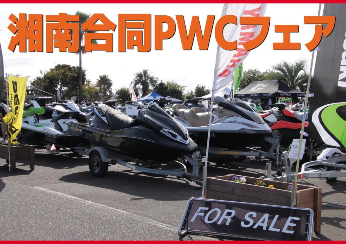 【屋外イベント】中古艇がこんなにたくさん集まる機会は他にない!! 見て、比べて買える貴重なイベント 恒例となった秋の「湘南合同PWCフェア」開催される (水上バイク)ジェットスキー