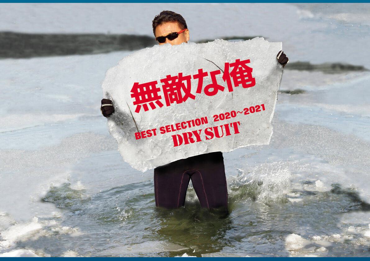 今年は何を着る? quakysense 2021~23 クエーキーセンス コレクション ジェットスキー(水上バイク)