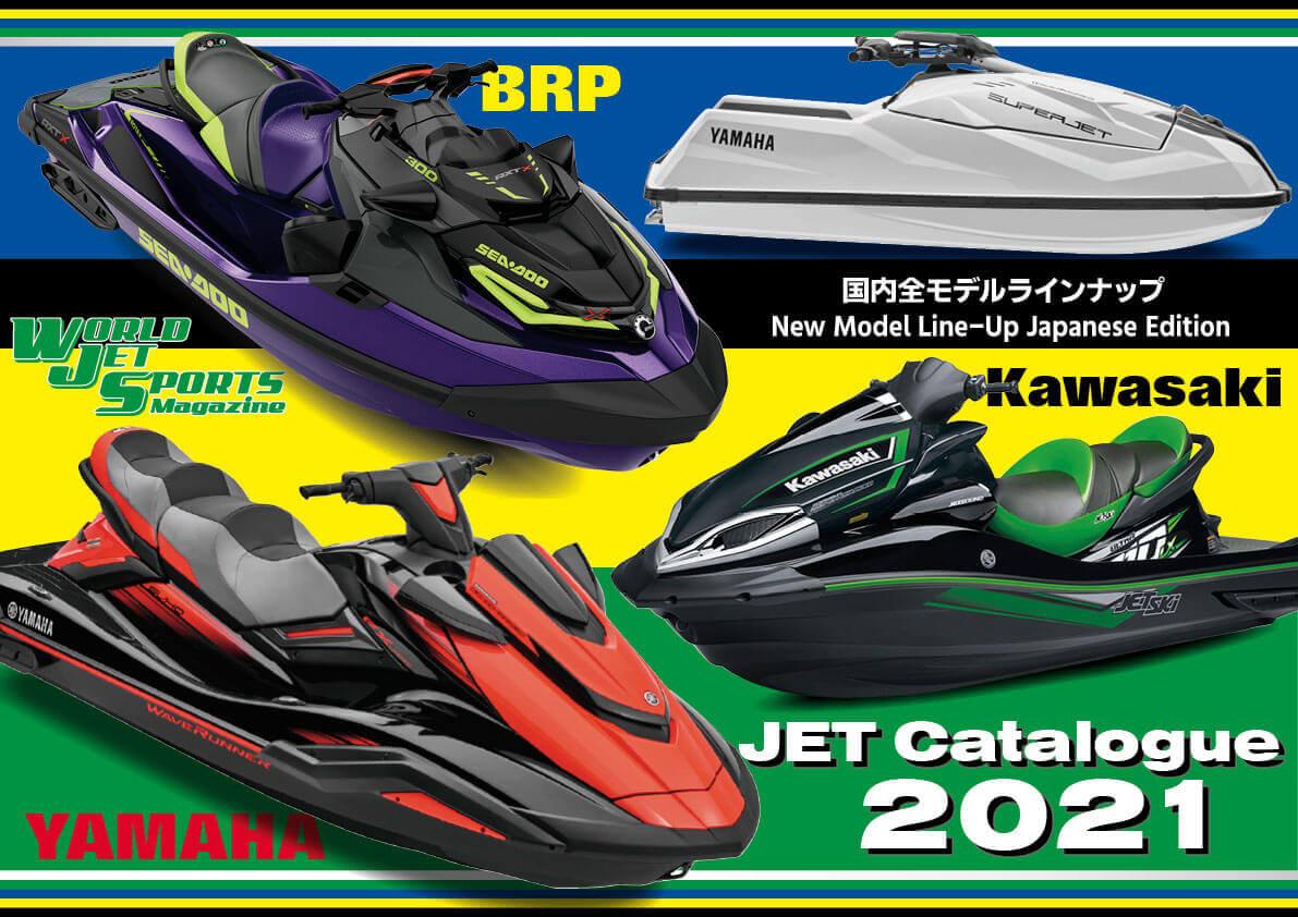 2021 水上バイク国内全モデルラインナップ (ジェットスキー)
