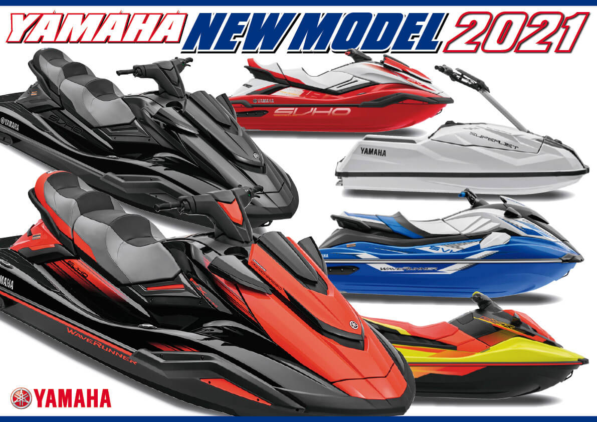 ひと目で分かる! 2021年 ヤマハ マリンジェット 「国内販売モデル、価格と発売時期」 (水上バイク)ジェットスキー
