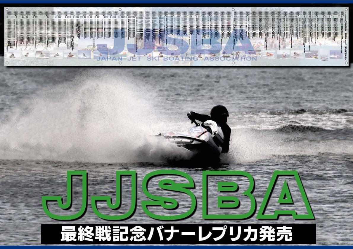「JJSBA最終戦記念バナーレプリカ」発売 歴代のJJSBAチャンピオンの名前入りの貴重なバナー(レプリカ)を手に入れるチャンスです ジェットスキー(水上バイク)