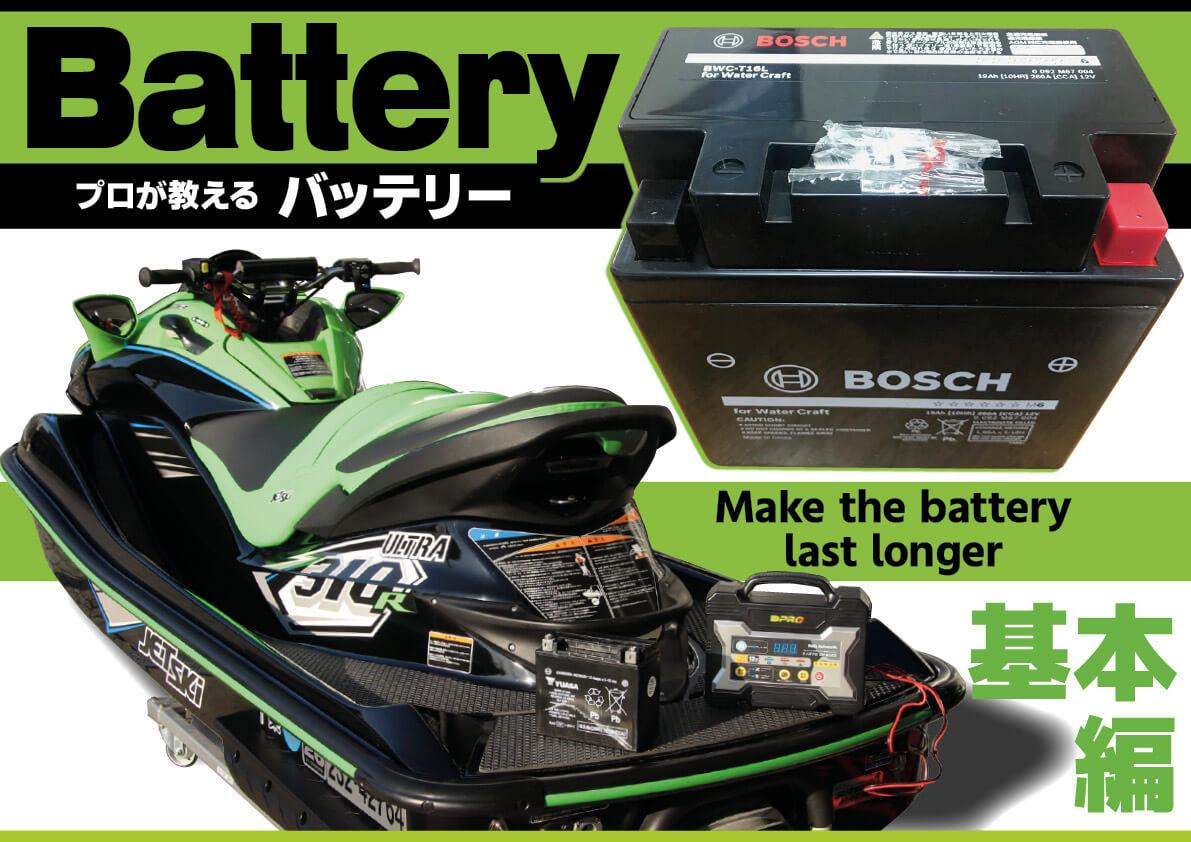 現代・ジェットスキーの弱点「バッテリー」 覚えておくと役に立つ ジェットに必要な「バッテリー」の基礎知識 (水上バイク)