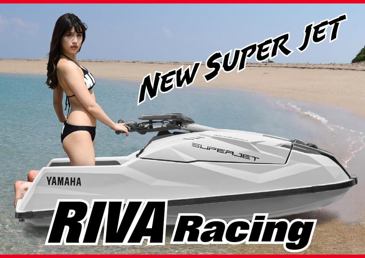 RIVA Racing(リバ・レーシング)の最速カスタムパーツ紹介 2021年 ヤマハニュー SUPER JET(スーパージェット) 【日本語訳・動画あり】 ジェットスキー(水上バイク)