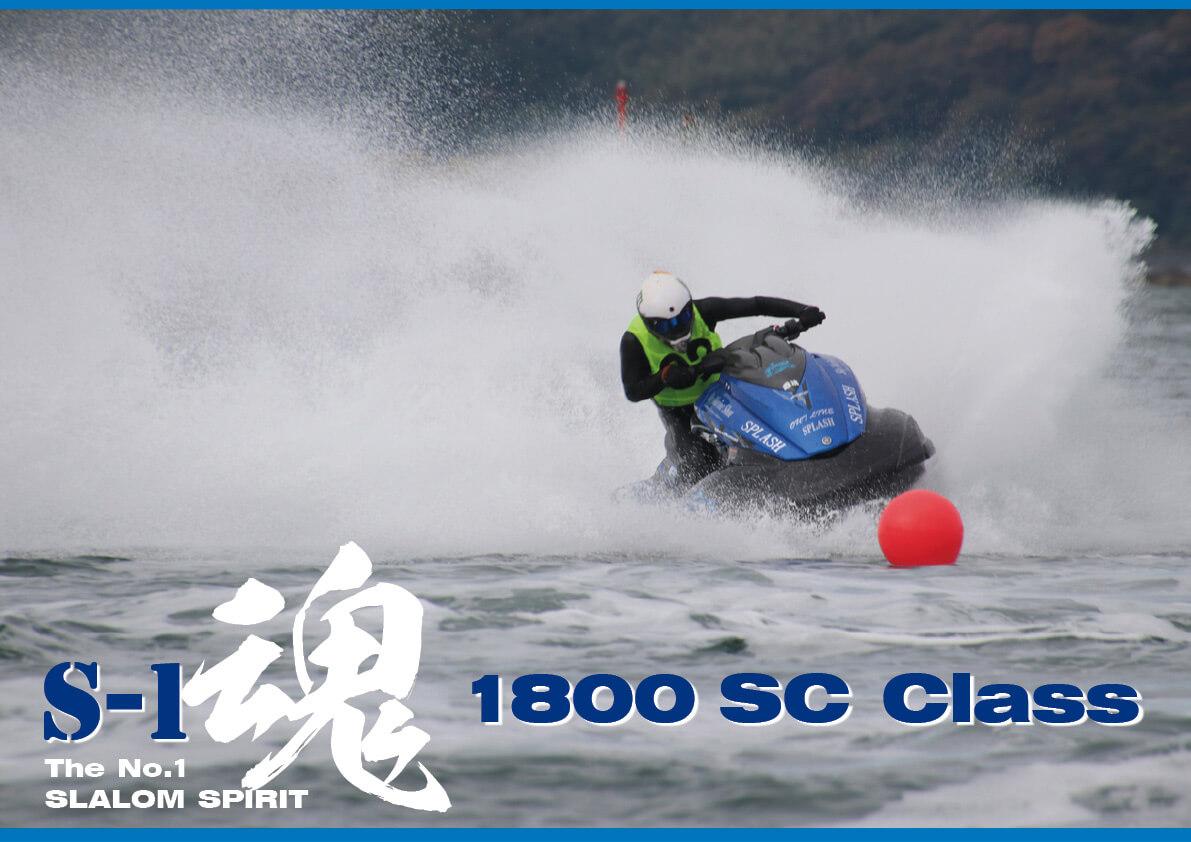 「ランナバウト 1800 SC クラス」S-1スラロームグランプリ 2020年全国選手権大会  (ジェットスキー)水上バイク