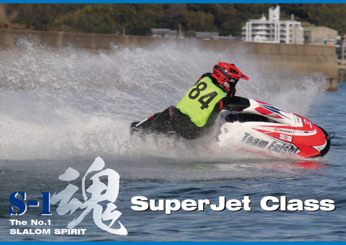 「Super Jet クラス」S-1スラロームグランプリ 2020年全国選手権大会   (ジェットスキー)水上バイク