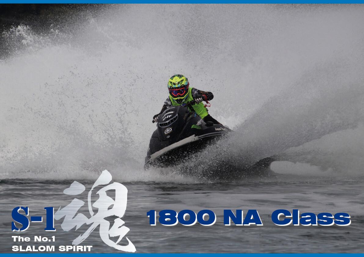 「ランナバウト 1800 NA クラス」S-1スラロームグランプリ 2020年全国選手権大会  (ジェットスキー)水上バイク