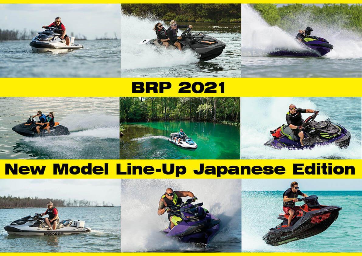2021年 BRP SEA-DOO(シードゥ) ニューモデル 国内全モデルラインナップ  (水上バイク)ジェットスキー