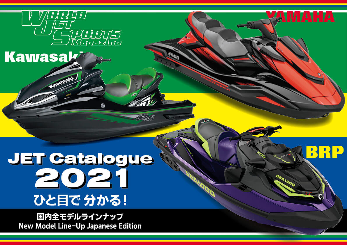 ひと目で分かる! 2021年 国内販売PWCラインナップと価格一覧 ヤマハ、カワサキ、BRP (水上バイク)ジェットスキー