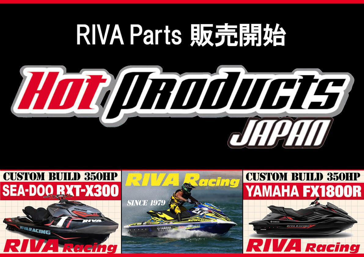 ホットプロダクツ ジャパンが「RIVA RACING」製品の輸入販売を開始しました ジェットスキー(水上バイク)