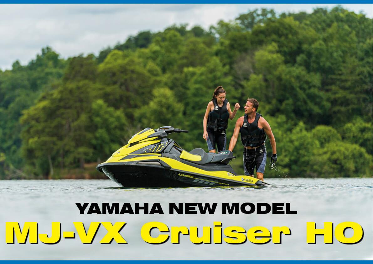 2021 ヤマハ(YAMAHA)マリンジェット ツーリングに必要な装備は全て揃った 「MJ-VX Cruiser HO」がマイナーチェンジ  水上バイク(ジェットスキー)