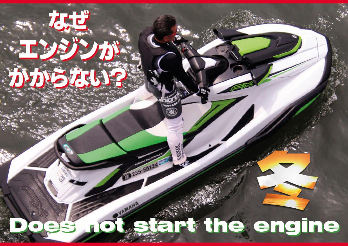 本日、水上バイクのエンジンかからず……! 冬のジェットはバッテリー上がりにご用心! ジェットスキー(水上バイク)