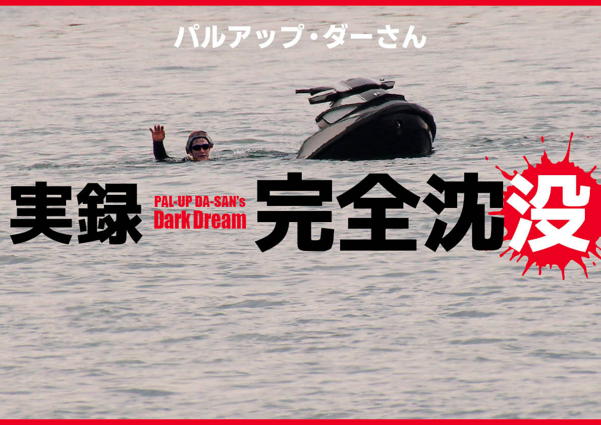 泣きたいニュース! 釣り糸1本でジェットが沈没! 緊急報告・12月の大阪湾でフラッグシップが沈没した理由! ジェットスキー(水上バイク)