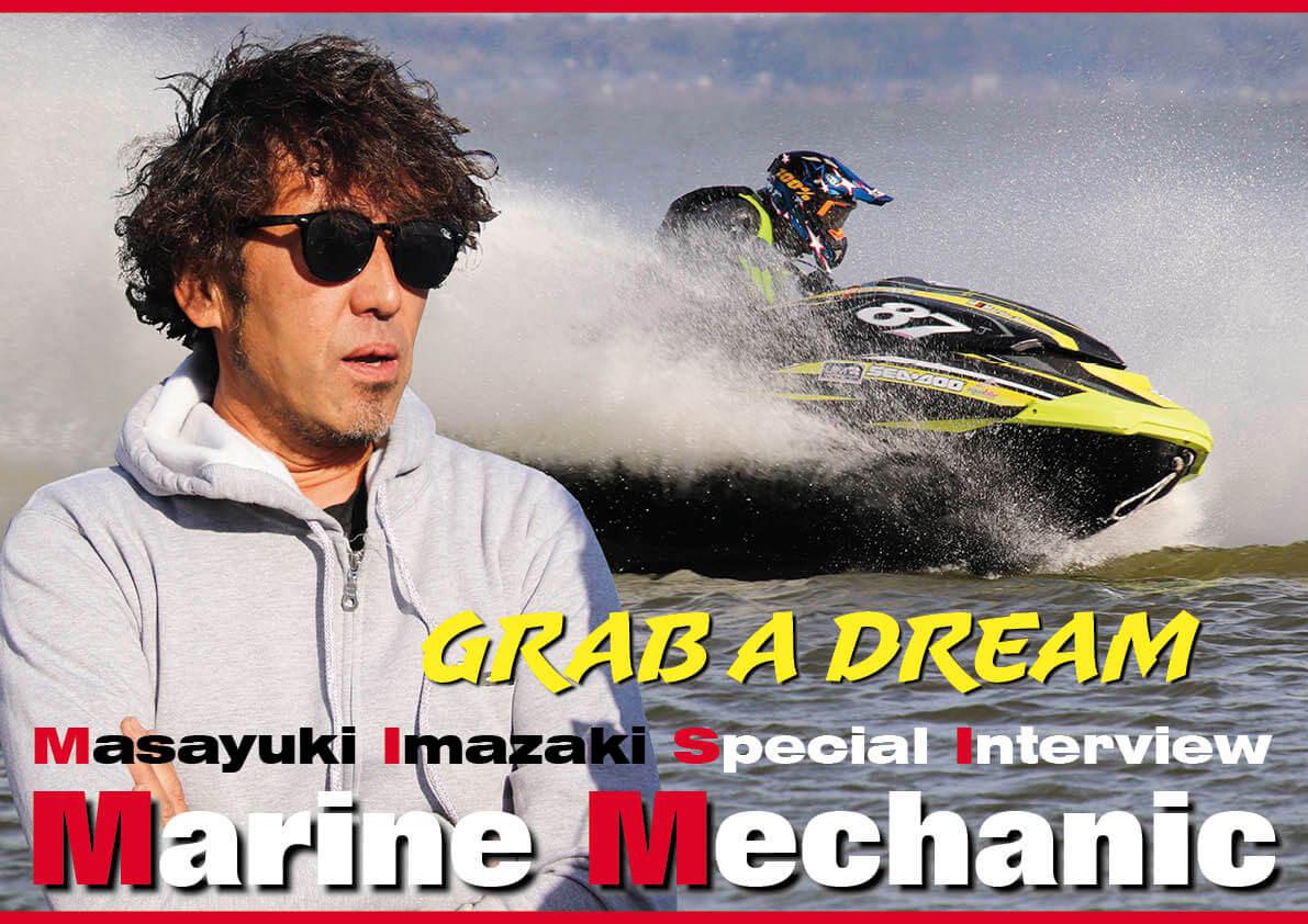 「2021年の世界戦略艇は、どこまでポテンシャルが上がるか。マシン造りは始まっている」 コンストラクター・今﨑真幸氏が語るレースへの想い トップレーサーの熱い冬! ジェットスキー(水上バイク)