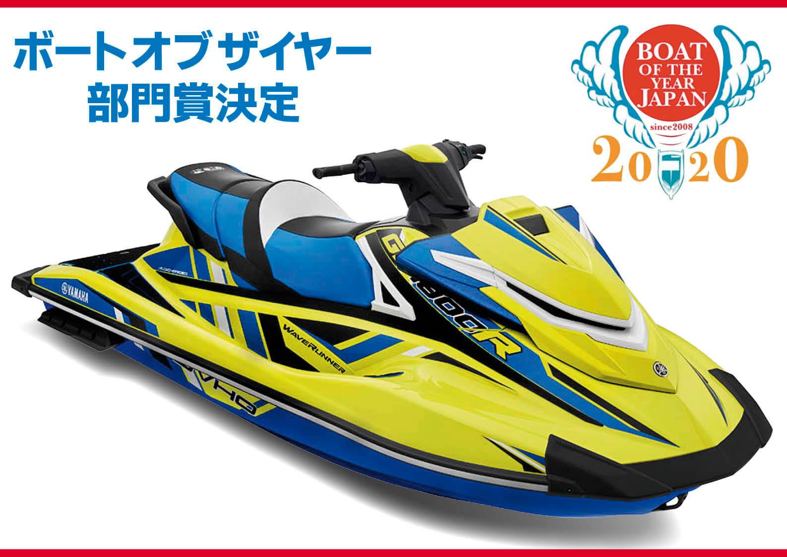 日本・ボート・オブ・ザ・イヤー2020 2020年に発売された最も優れたボート・7つの部門賞が決定しました ジェットスキー(水上バイク)