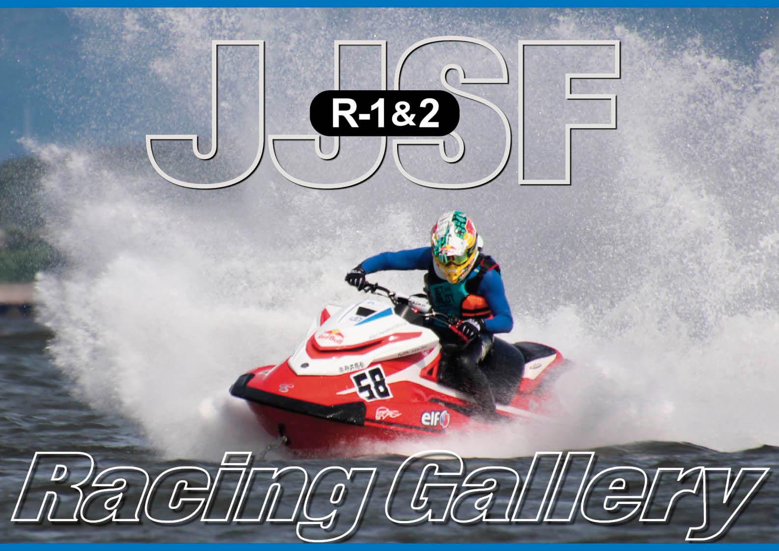 2020年 JJSF  全日本選手権シリーズ・第1戦、第2戦 RACE GALLERY  蒲郡大会 ジェットスキー(水上バイク)
