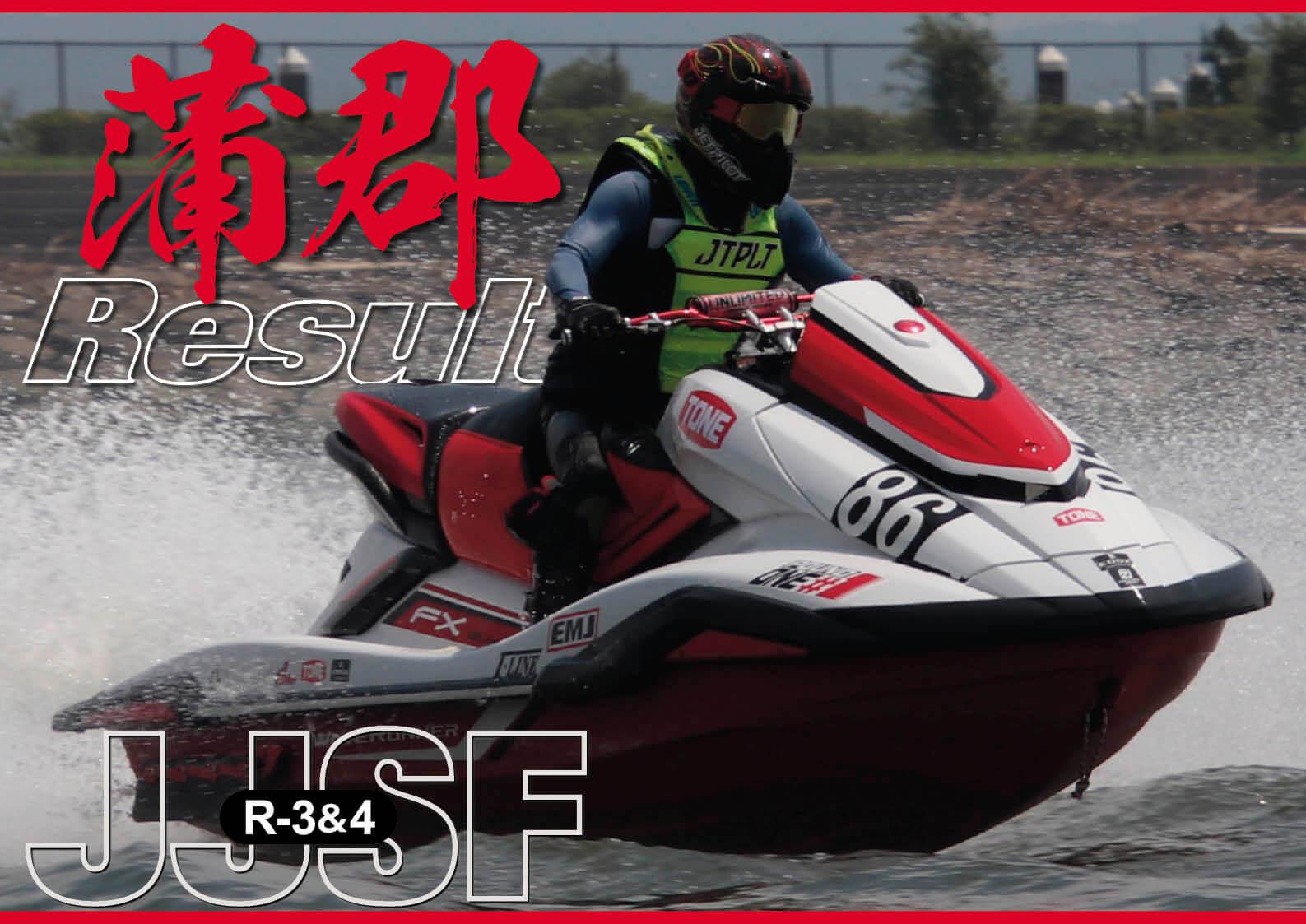 フリースタイルTECHNICAL全日本選手権大会 ROUND 4(最終戦)・蘇我大会ダイジェスト