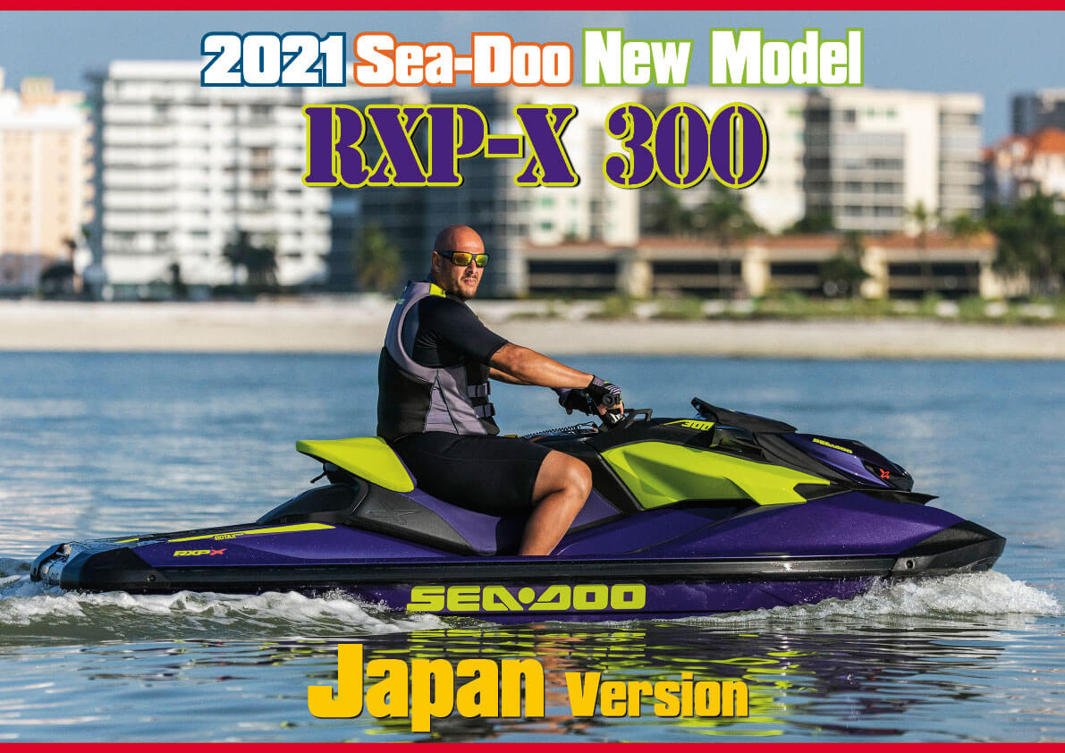 2021年 BRP SEA-DOO(シードゥ)ニューモデル 「RXP-X 300」皆が気になる日本語版 「オフィシャル動画」 が見られます  (水上バイク)ジェットスキー