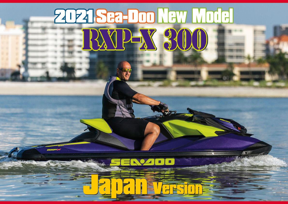 2020 SEA-DOO(シードゥ)ニューモデル 「SPARK TRIXX」徹底分析