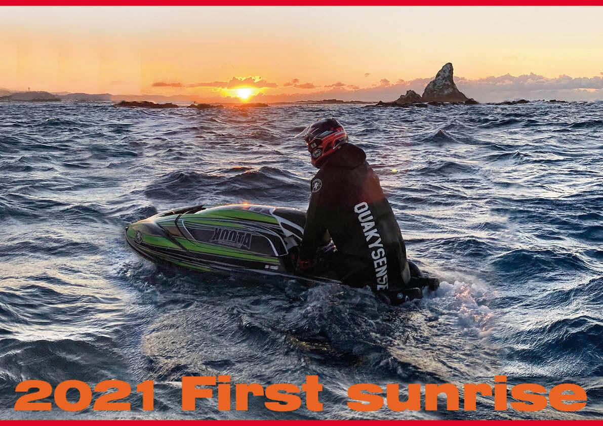 2021年 元旦 みんなで初日の出を見に行った 【コラム】ジェットスキー(水上バイク)