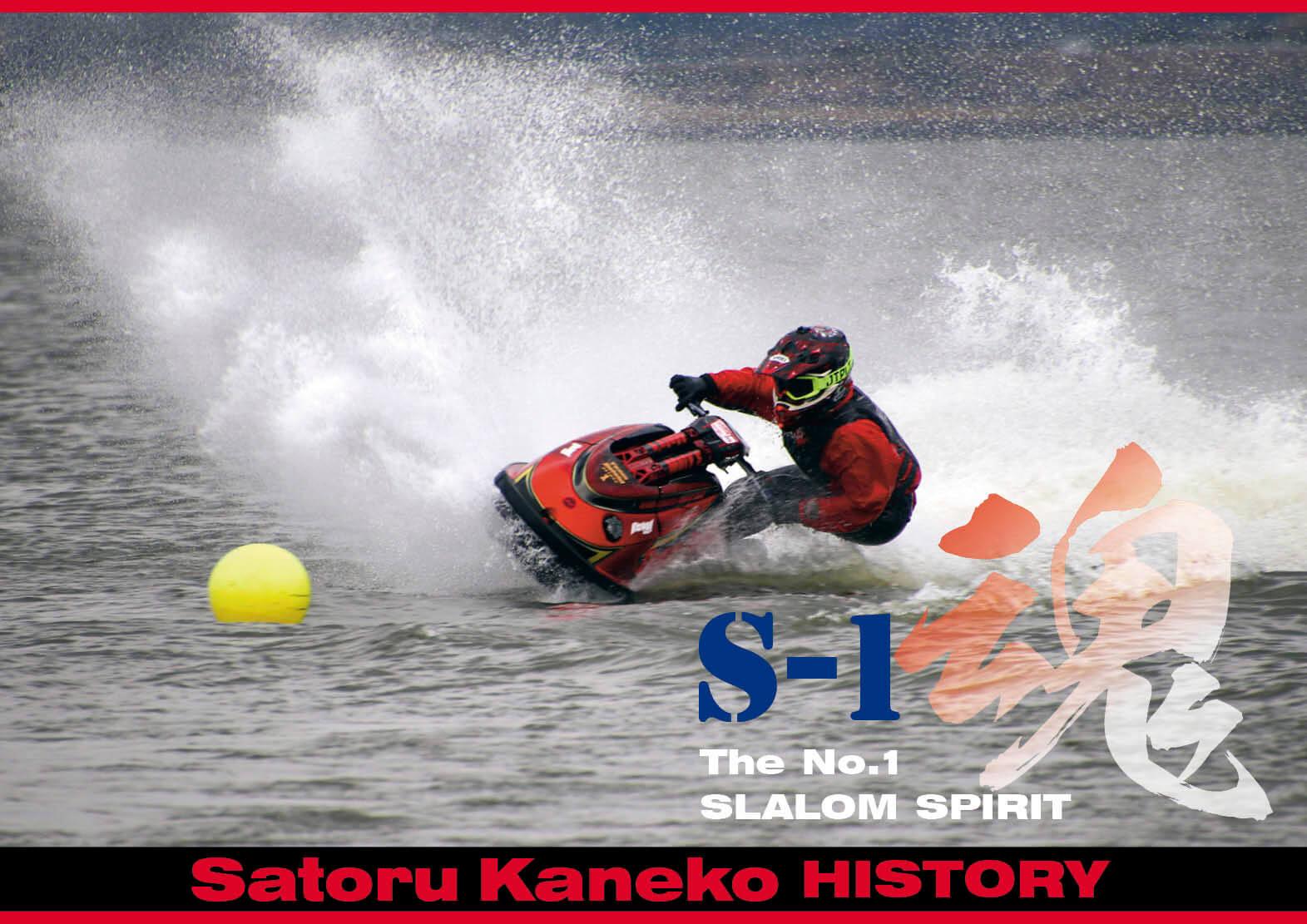 S-1スラローム・スキークラス最強チャンピオン 365日考え続けた「どうやったら速くブイを回れるのか」 金子 聡選手インタビュー【動画】 ジェットスキー(水上バイク)
