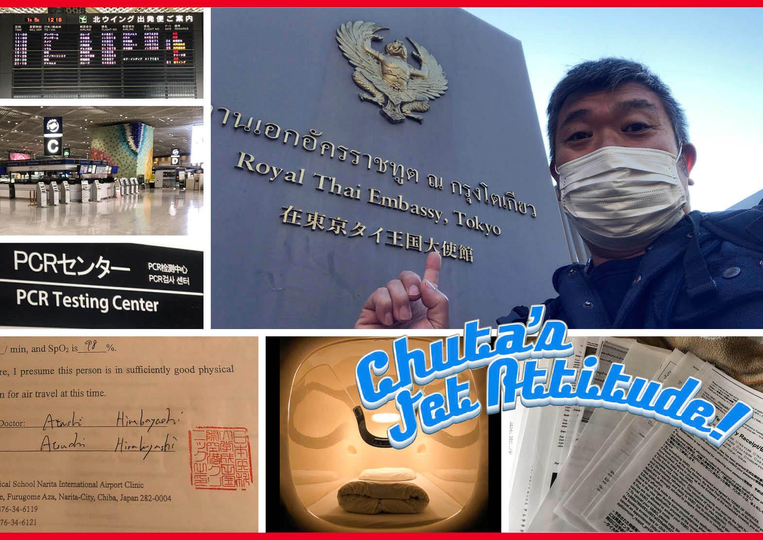 中田正樹コラム2021  国内での出国準備編 日本を出国するまでにやることを全部見せます 前編・タイに入国するまで 「コロナ禍での海外レース」 Chuta's Jet Attitude ジェットスキー(水上バイク)
