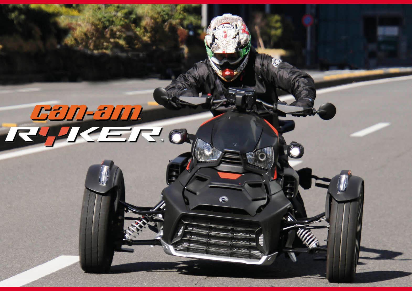 BRP Can-Am Ryker(カンナム ライカー) シンプル イズ ベスト! ちょい乗りするにも最高な自慢の相棒、こんなにワイルド! ジェットスキー(水上バイク)