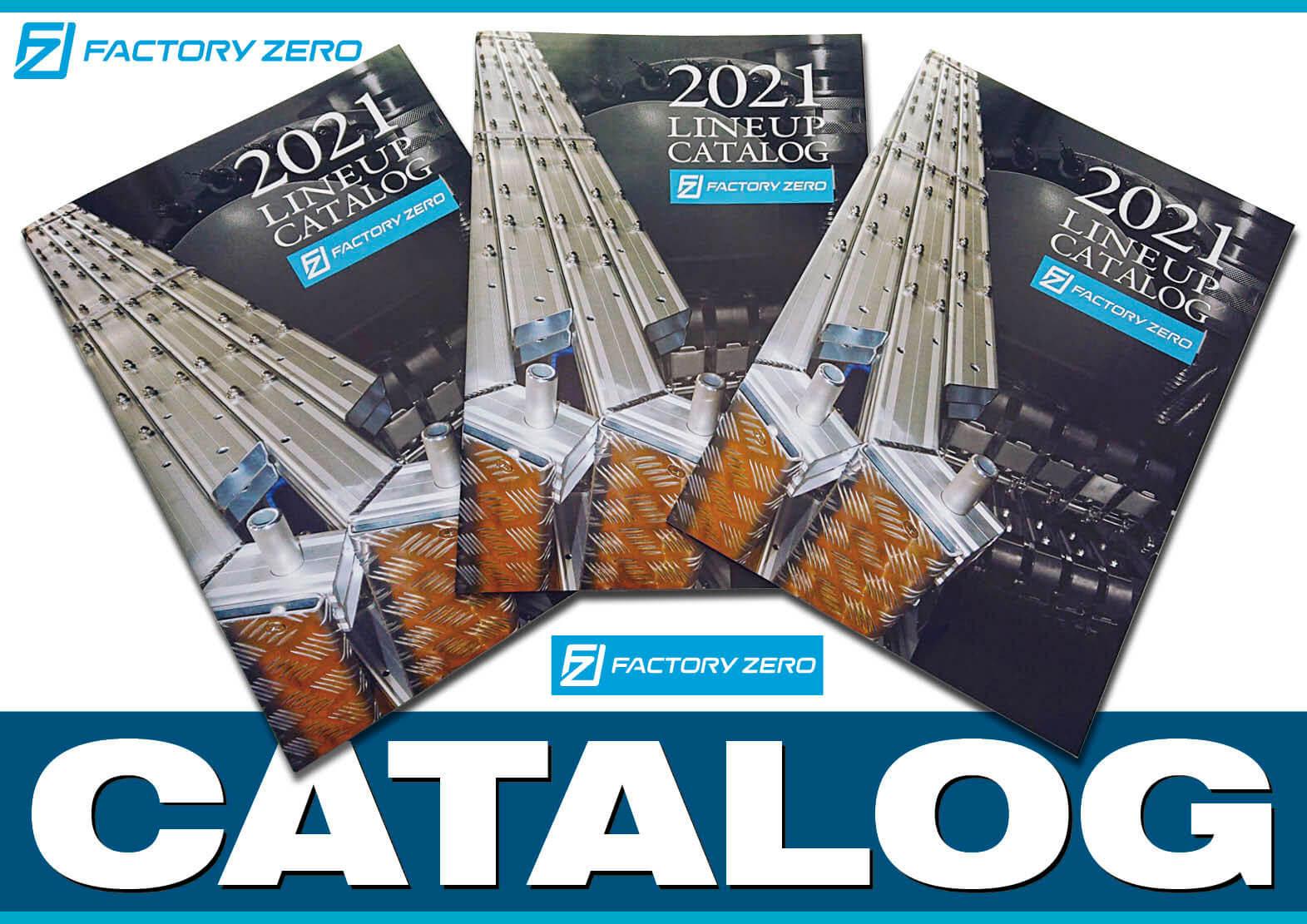 ファクトリーゼロ社より、2021年ラインナップカタログ 無料配布 ジェットスキー(水上バイク)
