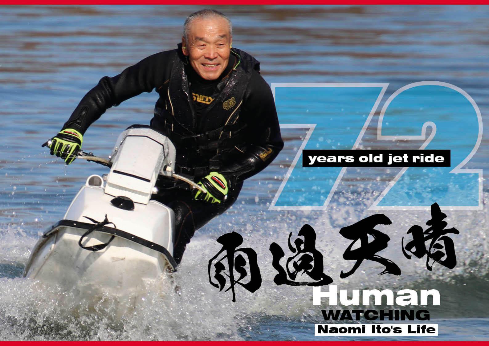 31年間追い続けている背中  Mr.スタンドアッパー桜井直樹が語る「竹野下正治」という選手 ジェットスキー(水上バイク)