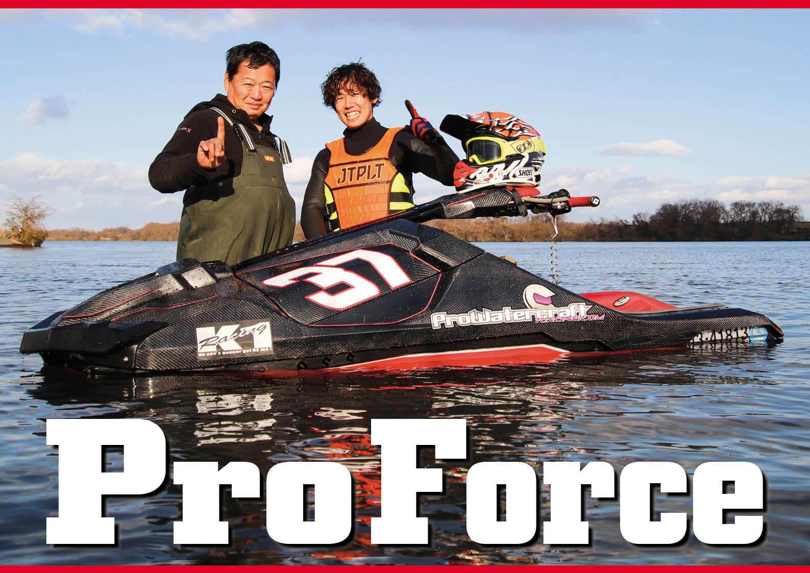 PRO FORCE(プロフォース) 世界を狙えるレースマシンの秘密を徹底解剖 (水上バイク)ジェットスキー