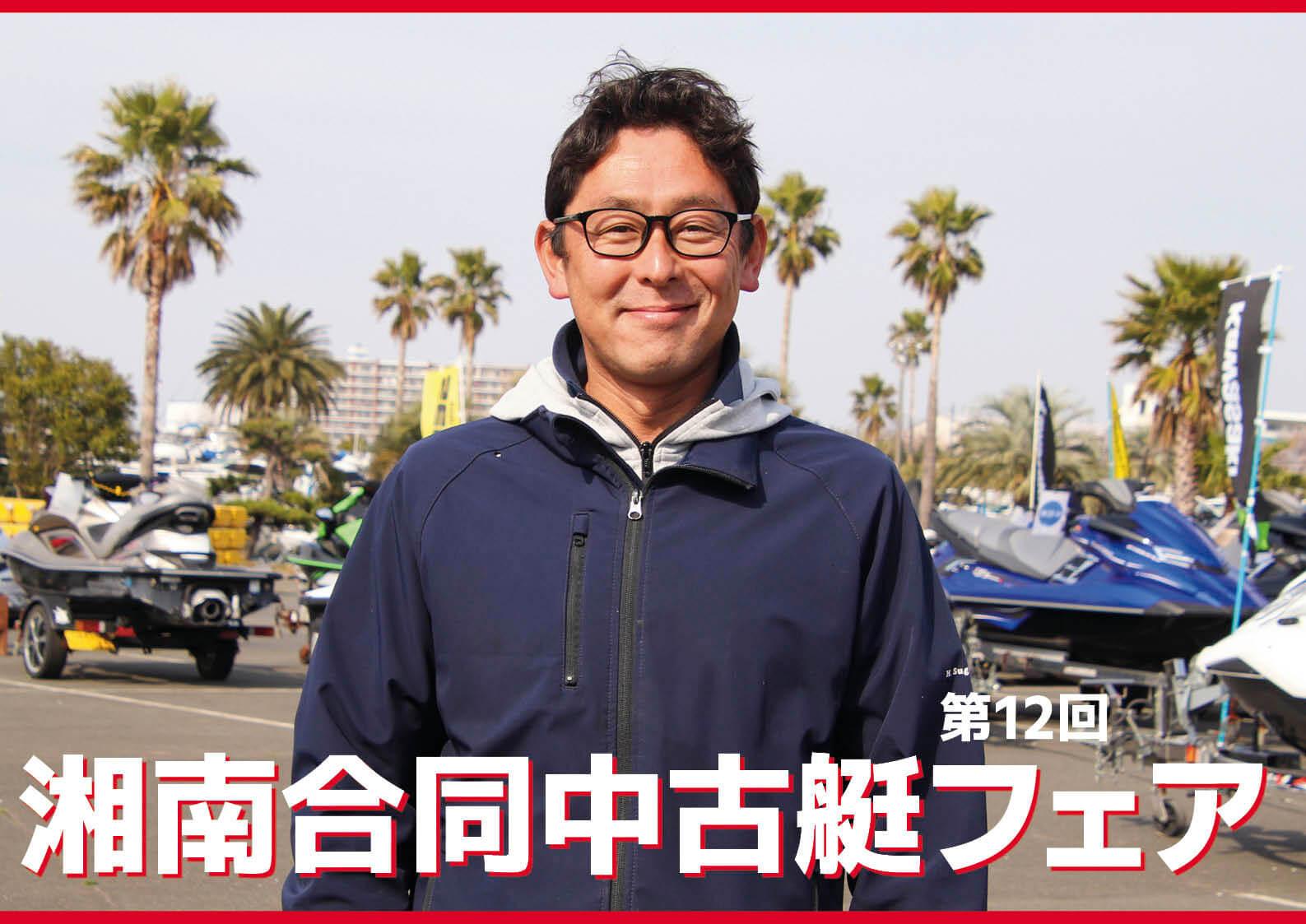 行って、見た! 大盛況の屋外イベント 第12回 湘南合同中古艇フェア 開催 (水上バイク)ジェットスキー