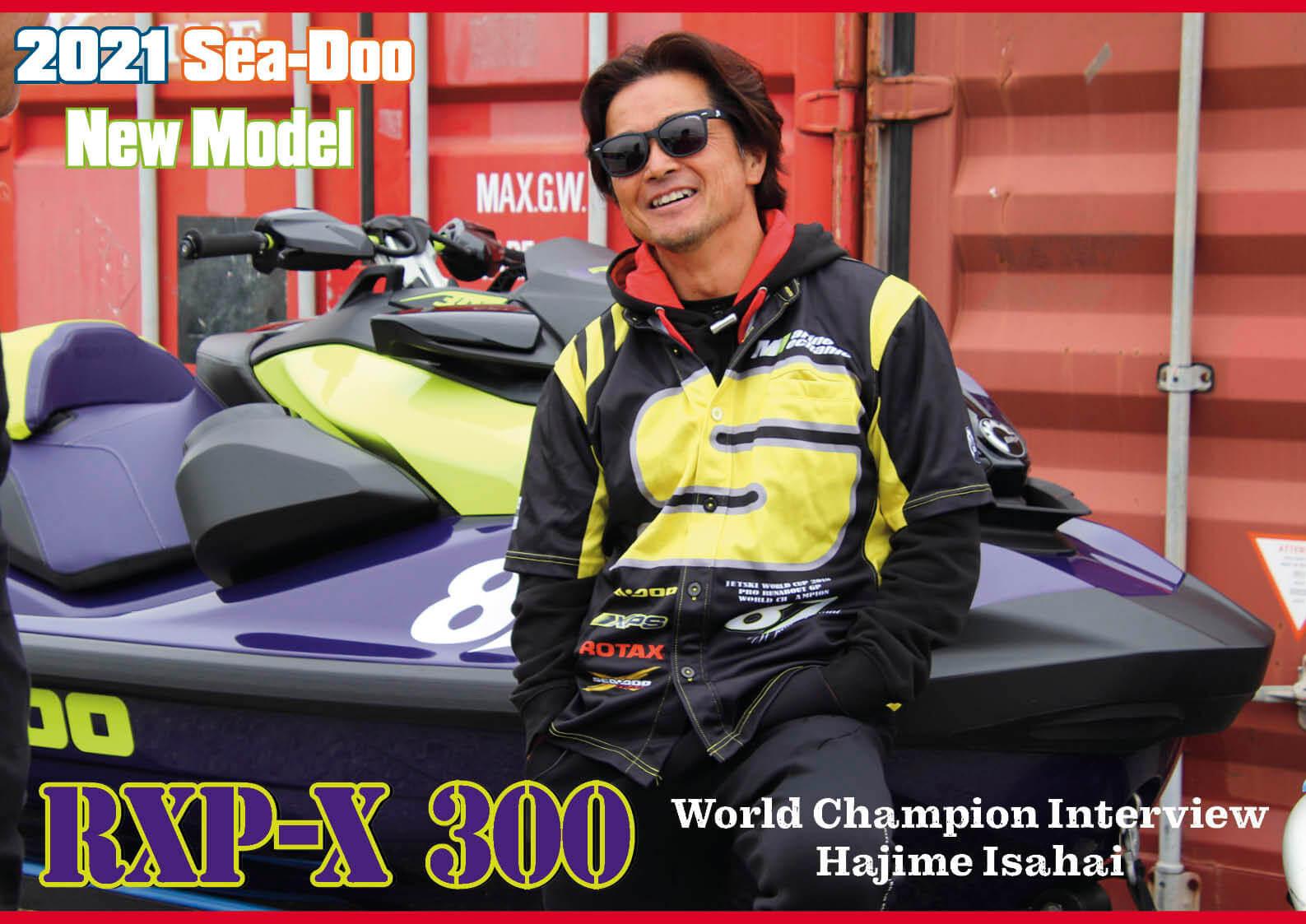 「これ以上はないと思う!」 世界チャンピオンが本気で語る「シードゥ RXP-X 300」 砂盃 肇プロインタビュー【動画付き】 ジェットスキー(水上バイク)