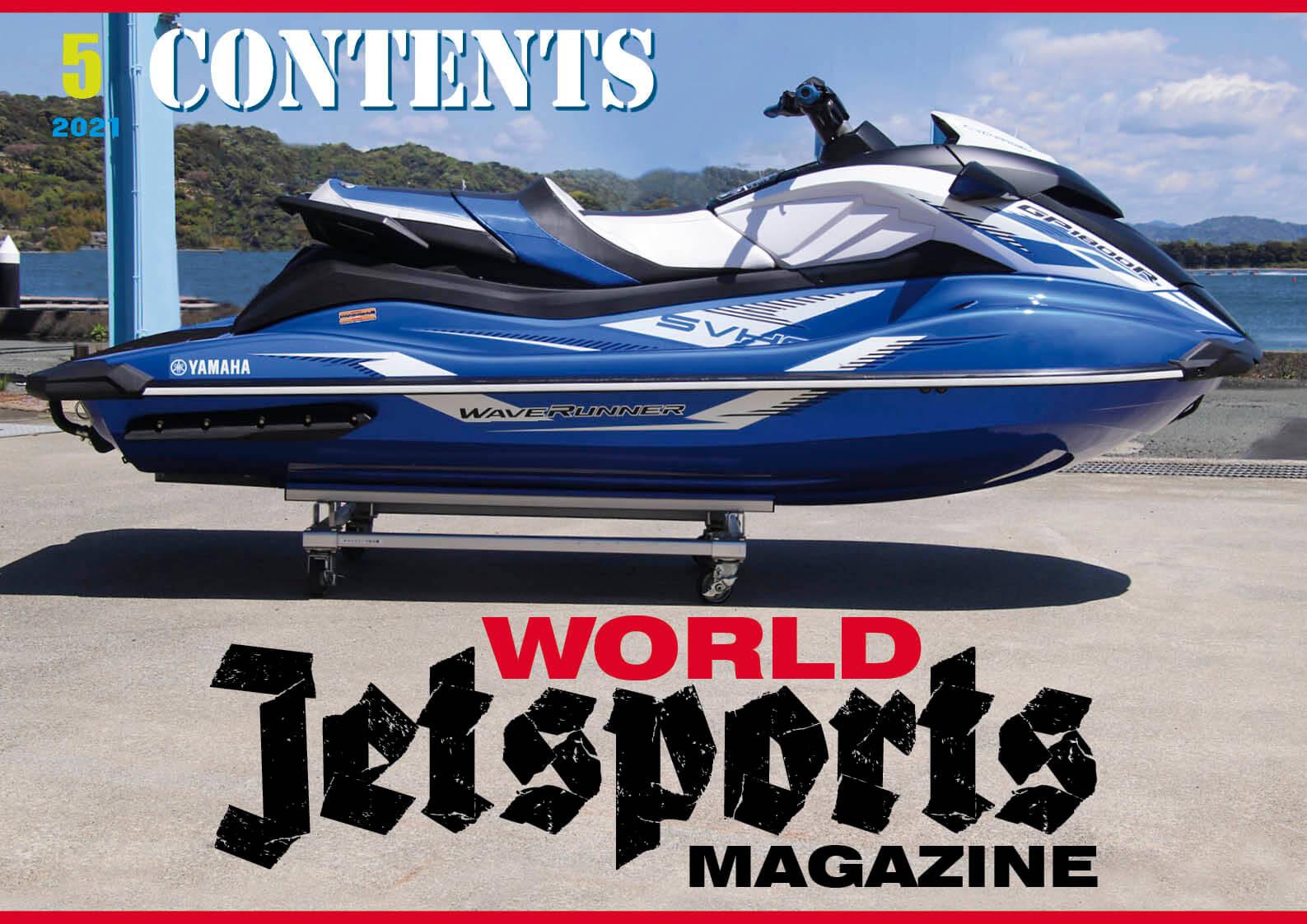 チョット立ち読み! ワールドジェットスポーツマガジン「2021年5月号」 日本初、ヤマハのニューSUPER JET 乗った記事です!ジェットスキー(水上バイク)