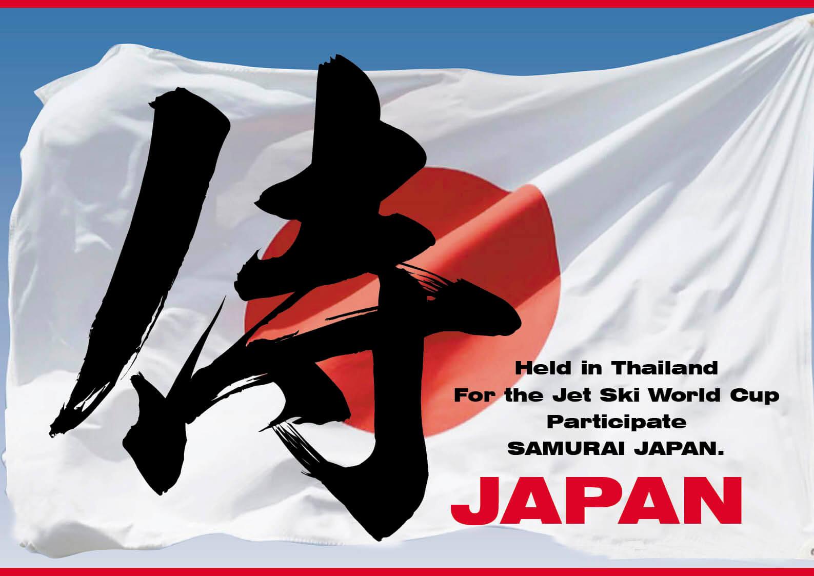 本日4月2日、成田空港から「チーム・ジャパン」が出陣! 日本のジェット界を元気に! 世界ナンバーワンの栄光を掴め! ジェットスキー(水上バイク)